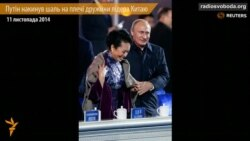 Путін накинув шаль на плечі дружини китайського лідера (відео)