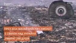 MH17: Разобличаването на руската дезинформация