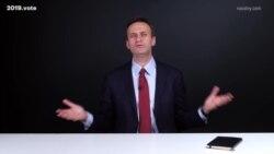 """Алексей Навальный о механизме """"Умного голосования"""""""