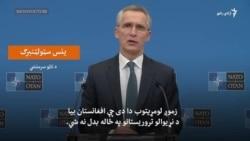 ینس سټولټنبرګ: د افغانستان امنیت د ناټو لومړیتوب دی