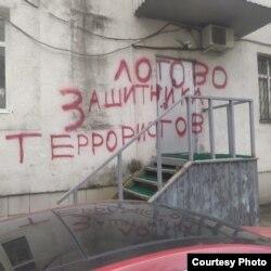 Надпись на стене здания у входа в офис, который арендует Лев Пономарев