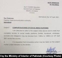 د پاکستان کورونیو چارو وزارت لیک