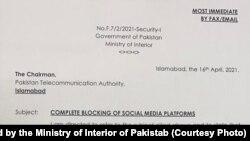 Пакистандын Ички иштер министрлигинин Интернеттеги социалдык тармактар менен платформаларга бөгөт коюу боюнча көрсөтмөсү.