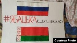 З гэтым плякатам Ніну затрымалі на мітынгу прыхільнікаў Лукашэнкі