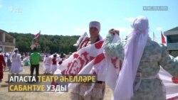 Татар театрлары махсус Сабантуенда көч сынашты