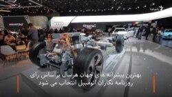 «بهترین» موتور و پیشرانه در سال ۲۰۱۹