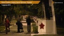 Алея Слави у харківському парку імені Артема