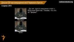 СБУ перехопила записи бойовиків про викрадення працівників Червоного Хреста