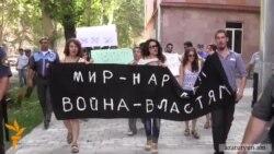 Խաղաղության երթ Երևանում