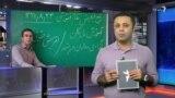 فرداگرام: اعتصاب دوباره معلمان، نامه سلبریتیها