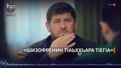 Стенна хийшабо Кадыровс шен гергарнаш даржашка?