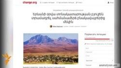 Լևոն Զաքարյան.«Երևանցիների մեծ մասը կհամաձայնի մեկ անգամ զրկվել տոնախմբությունից՝ հանուն ամեն օր կրակահերթերի տակ ապրող մարդկանց»