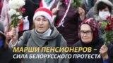 """""""Бабушки против ОМОНа"""""""