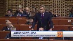 Алексей Пушков в ПАСЕ