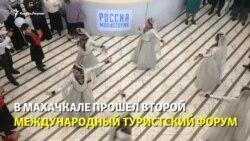Туристский форум в Дагестане: танцы, гостевые домики и урбеч