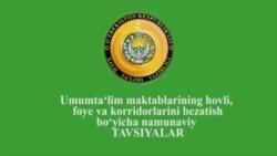 Рекомендации по оснащению общеобразовательных школ в Узбекистане