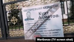 Плакат с изображением видеоблогера из Казахстана Куата Ахметова, принесенный национал-большевиками на акцию протеста перед посольством в Москве