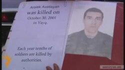 Զոհված զինծառայողների հարազատների բողոքները