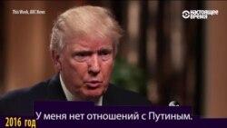 Встречался ли Трамп с Путиным? Один вопрос, два варианта ответа, разница - два года