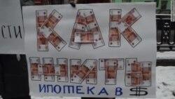 Упавший рубль разоряет заемщиков