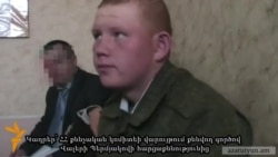 Քննչական կոմիտեն կադրեր է հրապարակել Պերմյակովի հարցաքննությունից