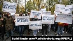 Учасники акції протесту біля Кабміну, 11 листопада 2020 року