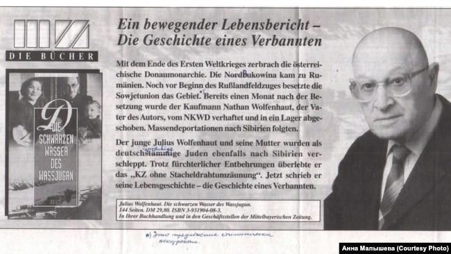 Аннотация книги Ю.Вольфенгаута в немецкой прессе