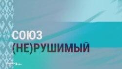 Что СМИ России и Беларуси говорят об идее «союзного государства»
