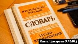 Словарь, изданный в 1980-е годы