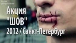Акции Петра Павленского