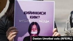 Уурдалып, өлтүрүлгөн Айзада Канатбекованын окуясына байланыштуу митингдеги плакат. Ош шаары. 8-апрель, 2021-жыл.