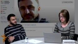 Ֆեյսբուքյան ասուլիս ՀԱԿ-ի անդամ Արեն Մանուկյանի հետ