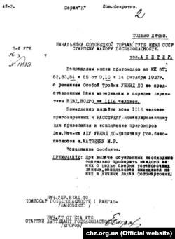 Вказівки про видачу засуджених начальнику Соловецької тюрми ГУДБ ст. майору держбезпеки Івану Апетеру, 16 жовтня 1937 року