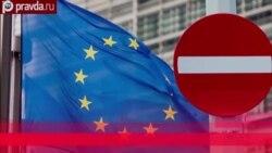 """СМОТРИ В ОБА: Санкции ЕС или почему """"а нам все равно"""""""