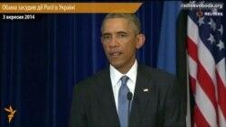Обама засудив дії Росії в Україні