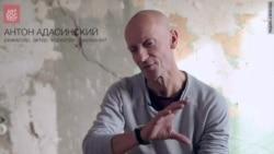 Монологи о свободе: Антон Адасинский
