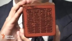 Печать китайского императора продана за 12 миллионов долларов