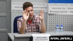 Матбугат очрашуында Роман Протасевич