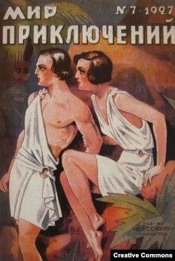 Мир приключений, 1927, обложка журнала