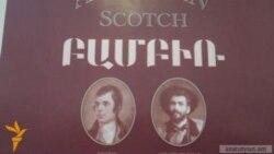 Շոտլանդական վիսկի՝ հայկական «հնեցմամբ»
