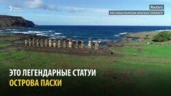 Дипломатия жителей острова Пасхи
