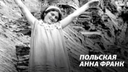 Дневник Рени Шпигель: история польской Анны Франк