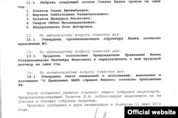 Ойбек Умаров в 2015 году значился также членом Совета управляющих «Ориент Финанс» банка.