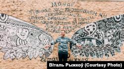 Паэт Віталь Рыжкоў з муралам «Мама...» у Магілёве