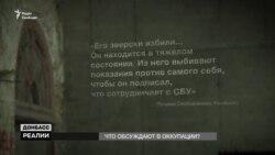 Доля бойовиків, які повернулися з полону на окуповану частину Донбасу (відео)