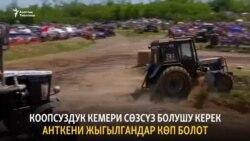Тракторлор «Жиптен» кем калбайт