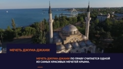 Мечеть Джума-джами | Tugra (видео)