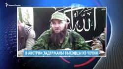 Видеоновости Кавказа. 7 июня
