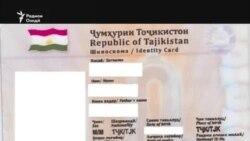"""Ҳазфи """"миллат"""" аз шиносномаҳои тоҷикӣ"""