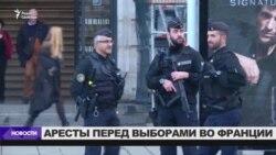 Задержаны 2 подозреваемых в подготовке теракта на выборах во Франции